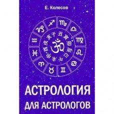 """""""Астрология для астрологов"""" Колесов Евгений"""