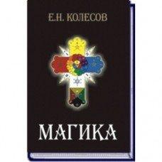 """""""Магика"""" Колесов Евгений"""
