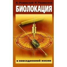 """""""Биолокация в повседневной жизни"""" Ровинский Андрей"""