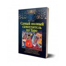 """""""Самый полный самоучитель по Таро"""" Склярова Вера"""