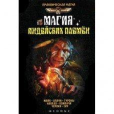 """""""Магия индейских племен"""" Дикмар Ян"""