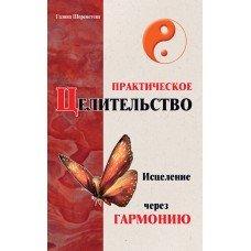 """""""Практическое целительство"""" Шереметева Галина"""