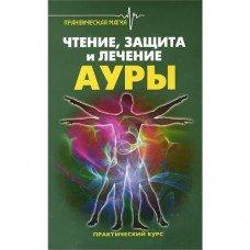 """""""Чтение, защита и лечение ауры"""" Дикмар Ян"""