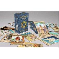 Еврейское Таро
