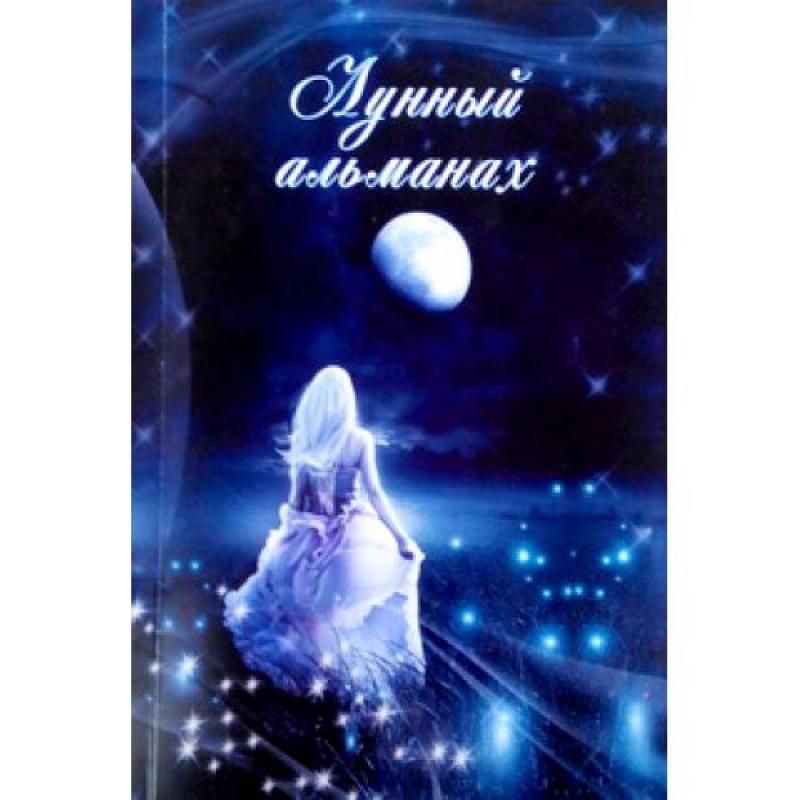 Лунный альманах