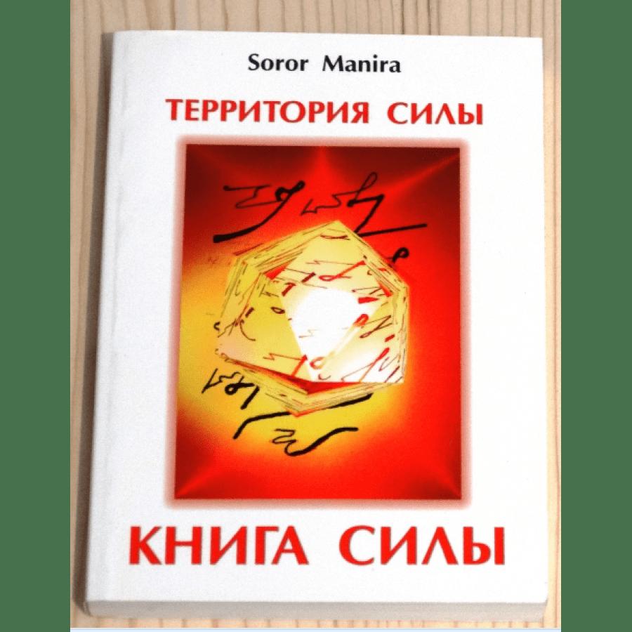 """Территория силы. Книга силы"" Манира Сорор"