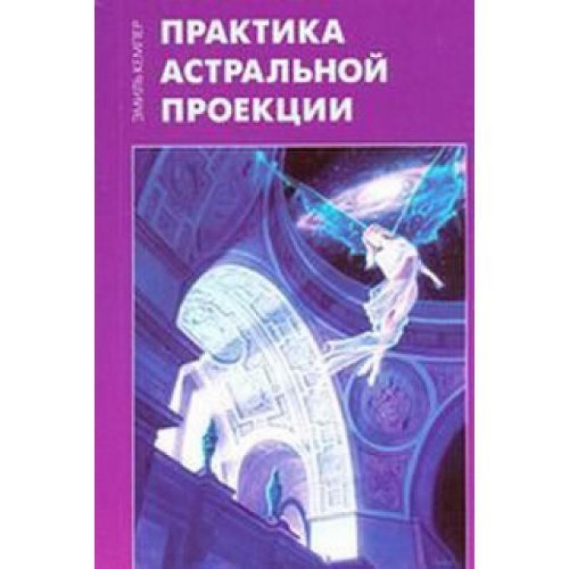"""""""Практика астральной проекции"""" Кемпер Эмиль"""