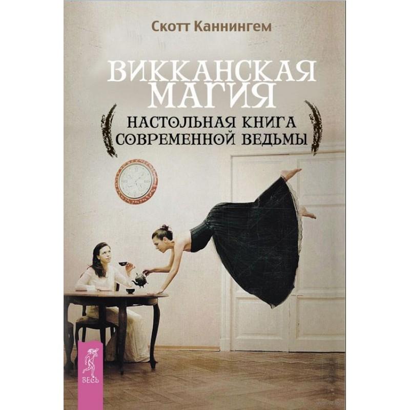 """""""Викканская магия. Настольная книга современной ведьмы"""" Каннингем Скотт"""