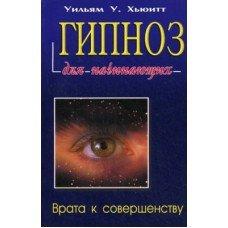 """""""Гипноз для начинающих"""" Хьюитт Уильям"""