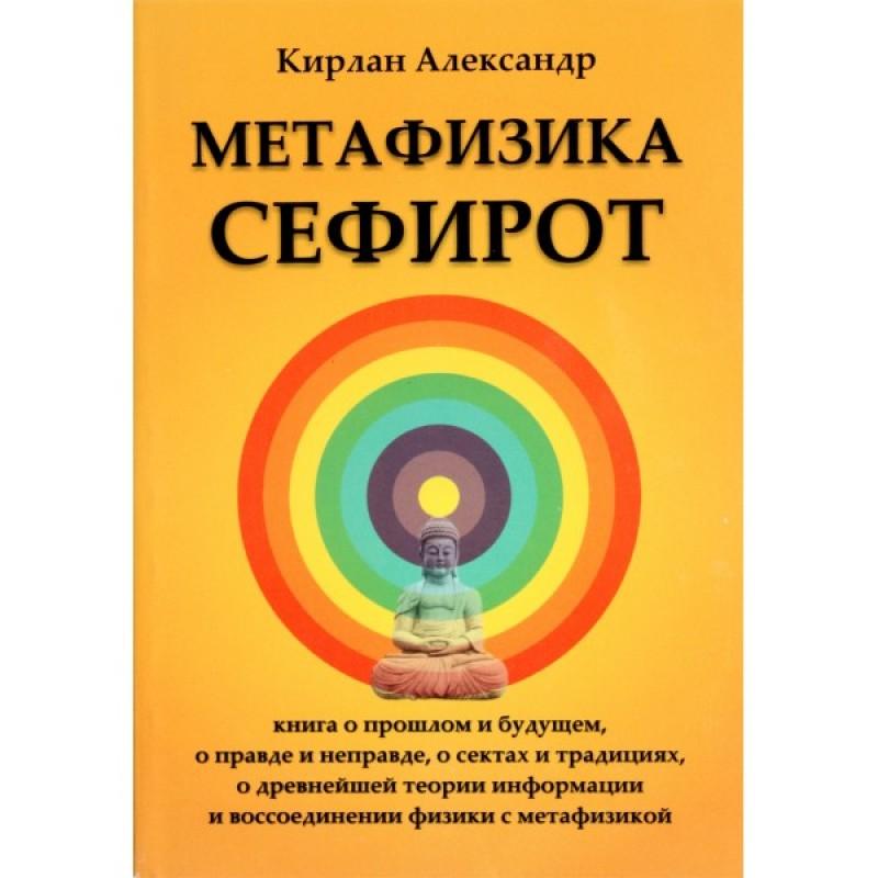 """Метафизика Сефирот"" Кирлан Александр"