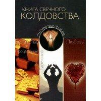 Книга свечного колдовства