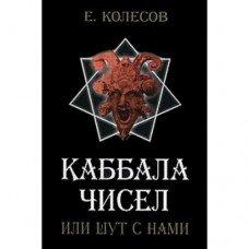 """""""Каббала чисел или шут с нами"""" Колесов Евгений"""