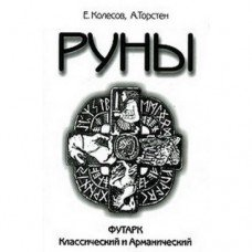 """""""Руны"""" Колесов Евгений"""