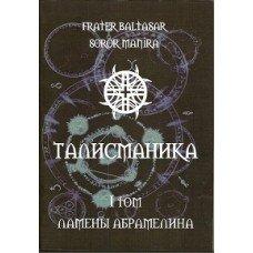 """Талисманика 1"" Балтазар Фратер"