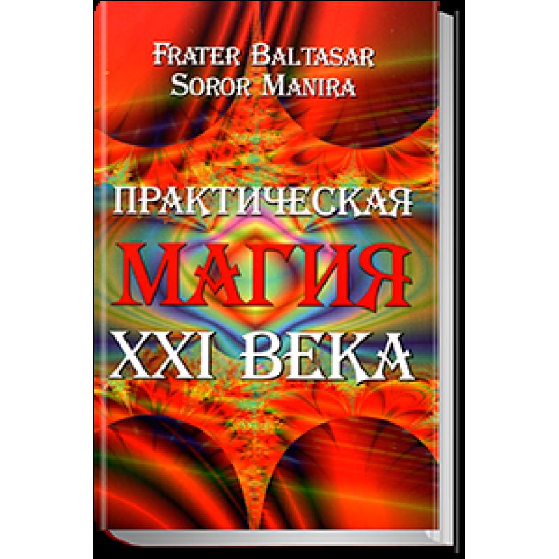 """""""Практическая магия ХХІ века"""" Балтазар Фратер"""
