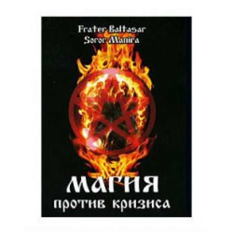 """""""Магия против кризиса"""" Балтазар Фратер"""
