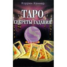 Таро: секреты гадания