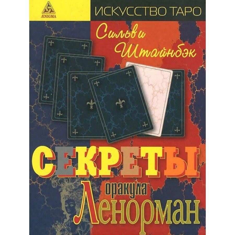 """Секреты оракула Ленорман"" Штайнбэк Сильва"