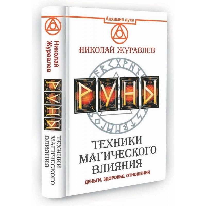 """""""Руны. Техники магического влияния"""" Журавлёв Николай"""