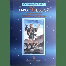 Книга Таро 78 дверей. Приглашение в прошлое и будущее. А. Лобанов