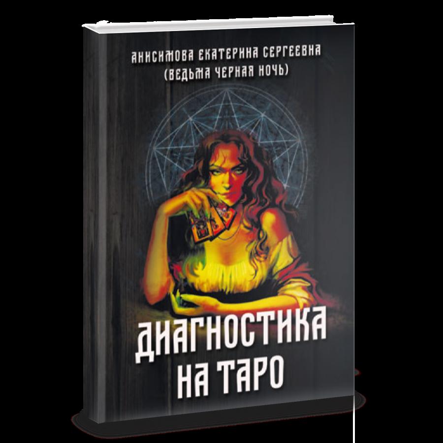 Диагностика на Таро Анисимова Е. С.