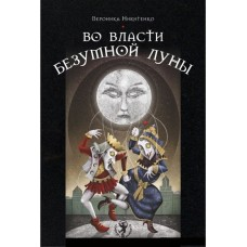 Книга Таро во власти Безумной Луны