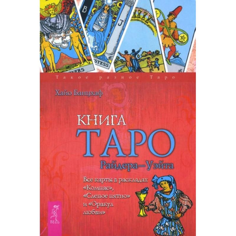 Книга Таро Райдера - Уэйта Хайо Банцхаф