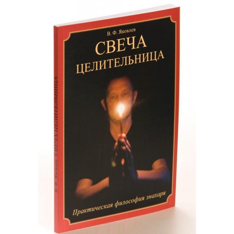Свеча целительница Яковлев В.Ф.