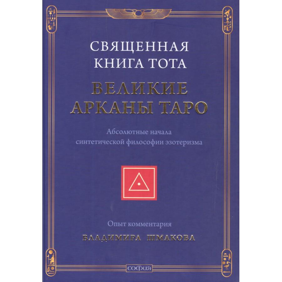 """""""Священная Книга Тота"""" Шмаков Владимир"""