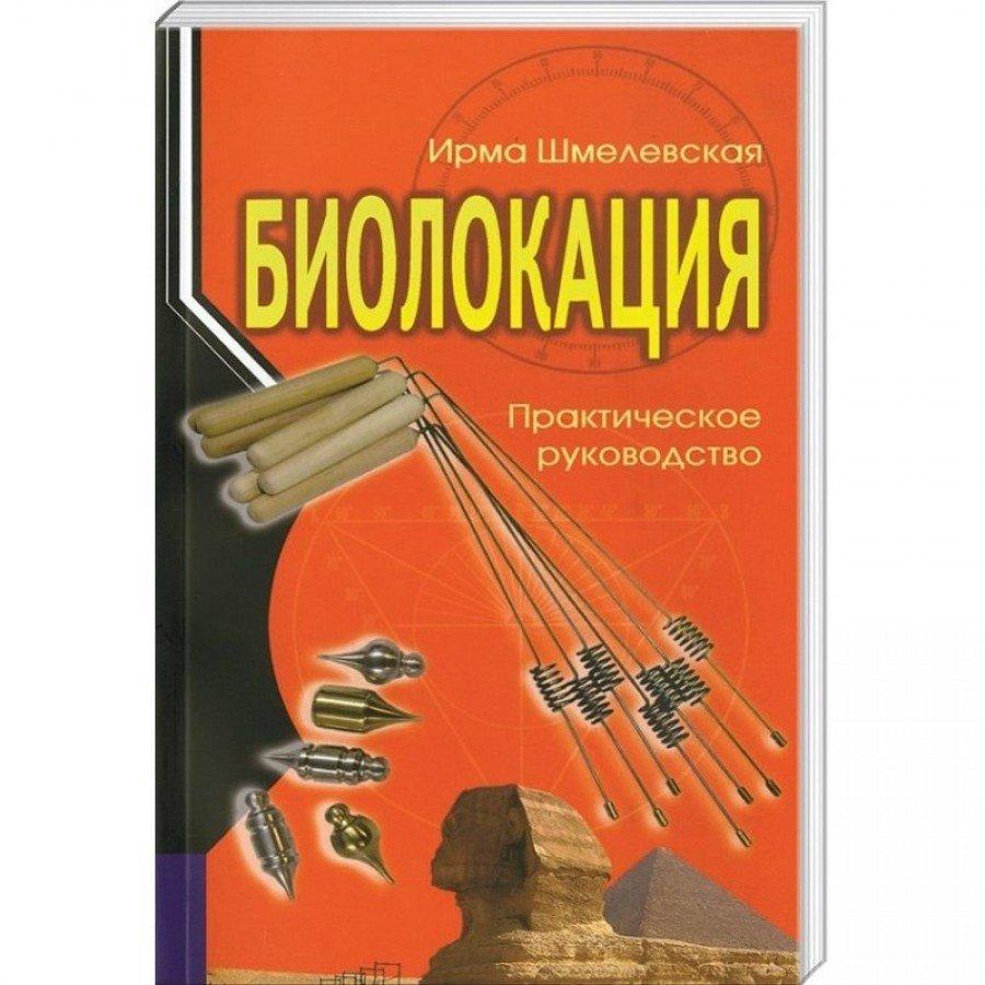 """""""Биолокация.Практическое руководство"""" Шмелевская Ирма"""