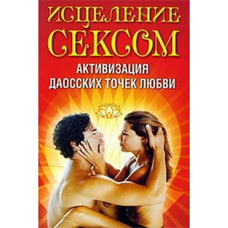 Исцеление сексом