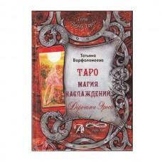 Книга Таро Магия Наслаждений. Дорогами Эроса. Т. Варфоломеева