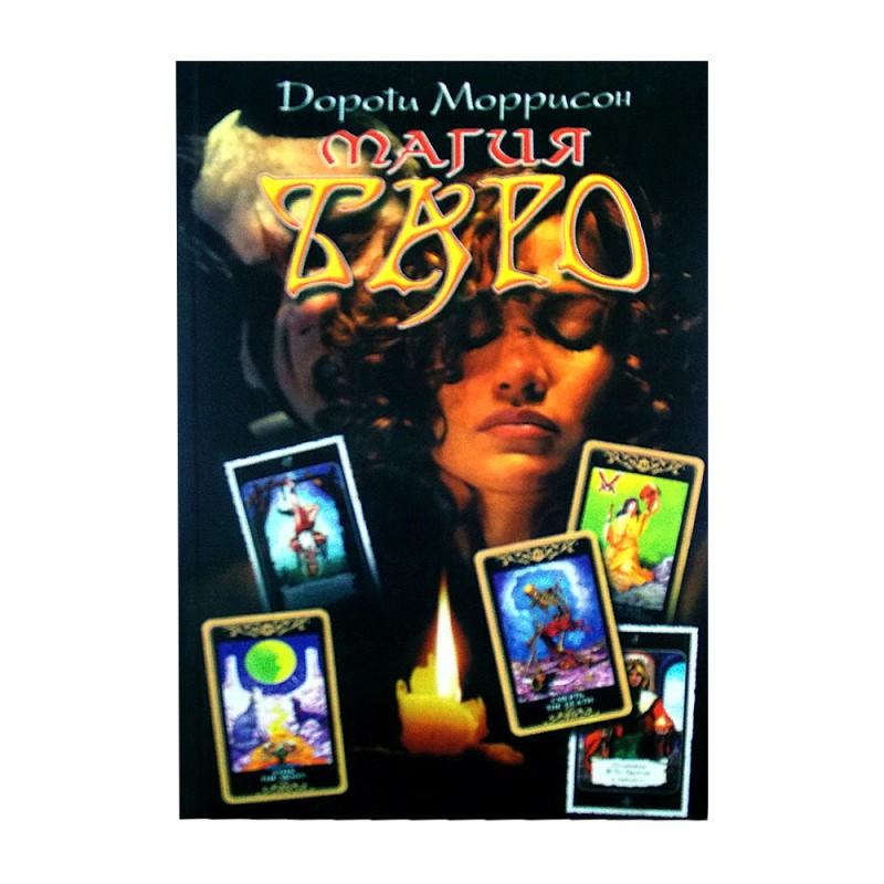 """""""Магия Таро"""" Дороти Моррисон"""
