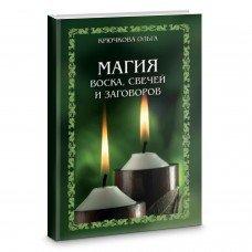Магия воска,свечей и заговоров Крючкова Ольга