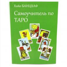 Самоучитель по Таро. Хайо Банцхаф