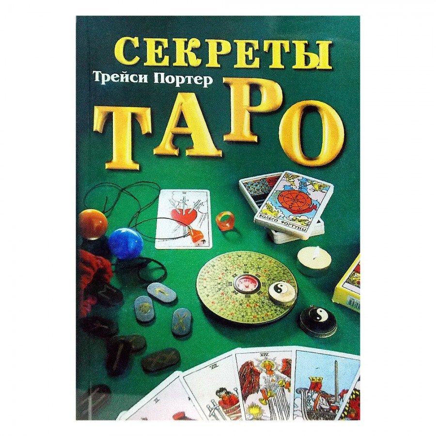 """""""Секреты Таро"""" Трейси Портер"""