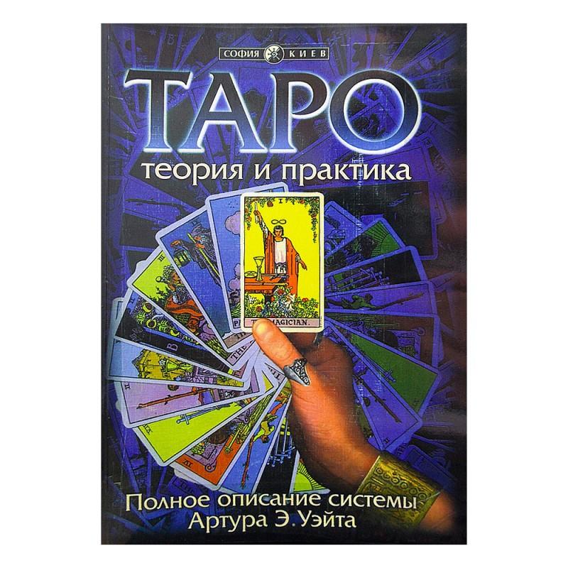 Таро Теория и практика
