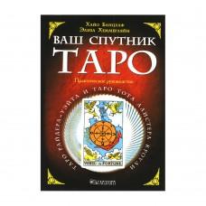 Ваш спутник Таро. Хайо Банцхаф