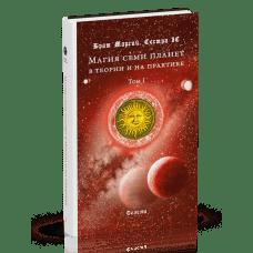 """""""Магия семи планет в теории и на практике"""" Брат Марсий , Сестра ІС"""