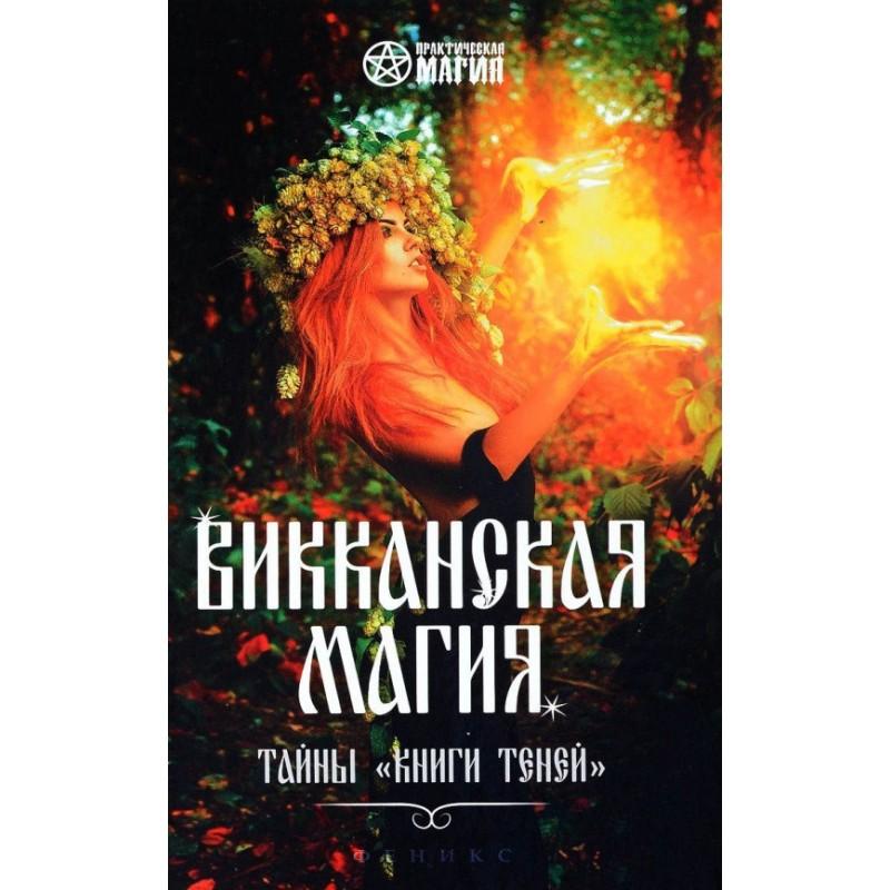 """Викканская магия: тайны """"Книги Теней"""" Шаляпин Р."""