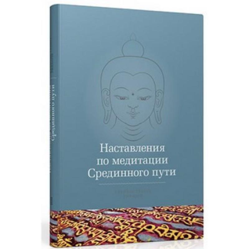 """""""Наставления по медитации Срединного пути"""" Ринпоче Кхенчен Трангу"""