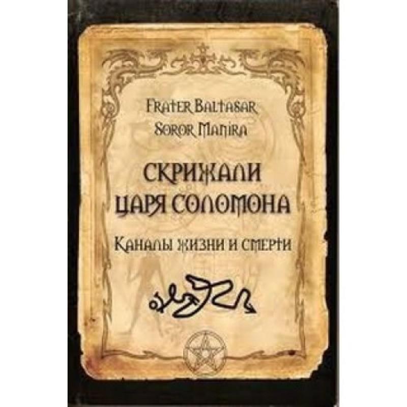 """Скрижали царя Соломона"" Балтазар Фратер"