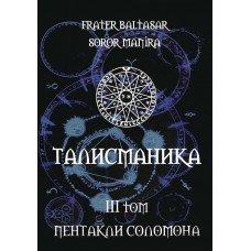 """Талисманика 3"" Балтазар Фратер"
