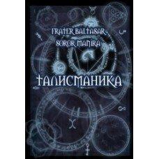"""Талисманика 2"" Балтазар Фратер"