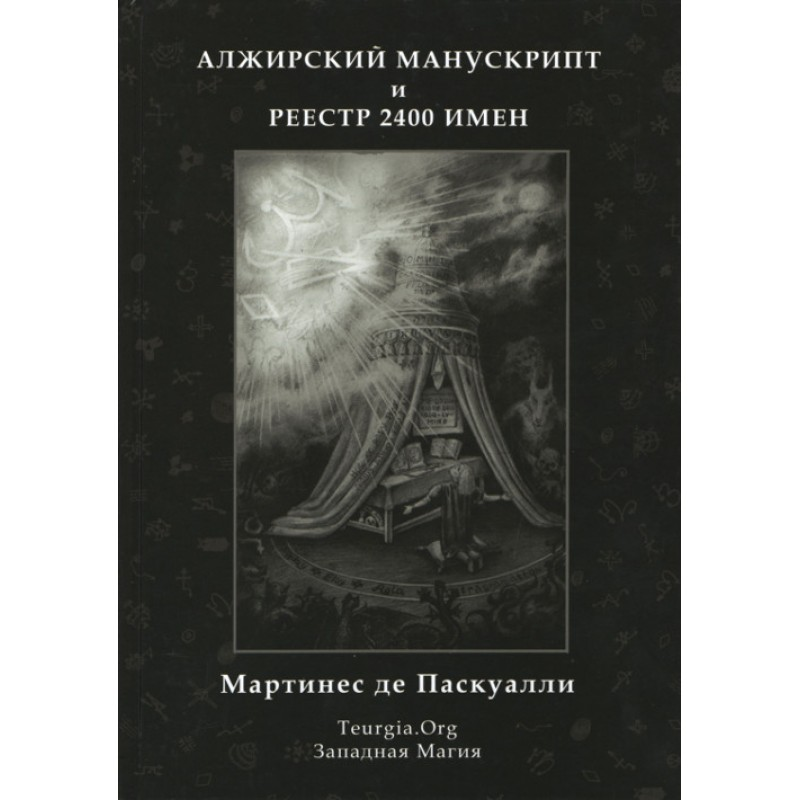 Алжирский Манускрипт Мартинес де Паскуалли