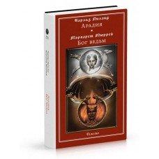 Арадия. Бог ведьм Чарльз Лиланд, Маргарет Мюррей