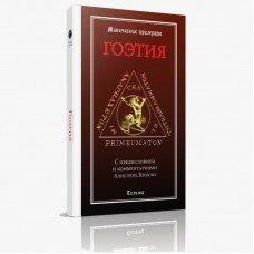 Гоэтия. С предисловием и комментариями Алистера Кроули 2-е изд. исправл. и дополненное