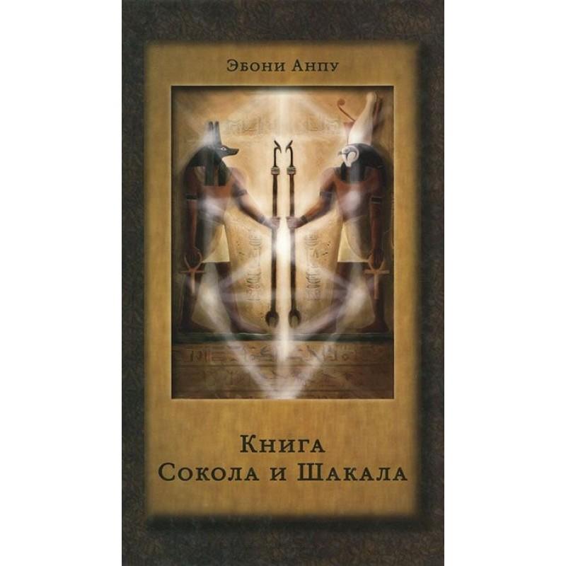 Книга Сокола и Шакала Эбони Анпу