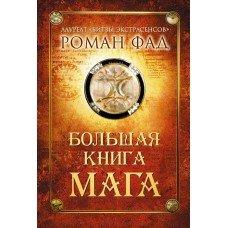 """Большая книга мага"" Фад Роман"