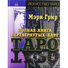 Полная книга перевёрнутых карт Таро.  Грир Мэри